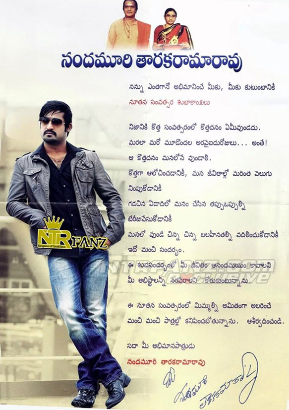 Tarak New Year Wishes to Fans - cutmirchi.com