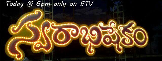 swarabhishekam 80 years telugu cinema swarabhishekam 80 years telugu ...