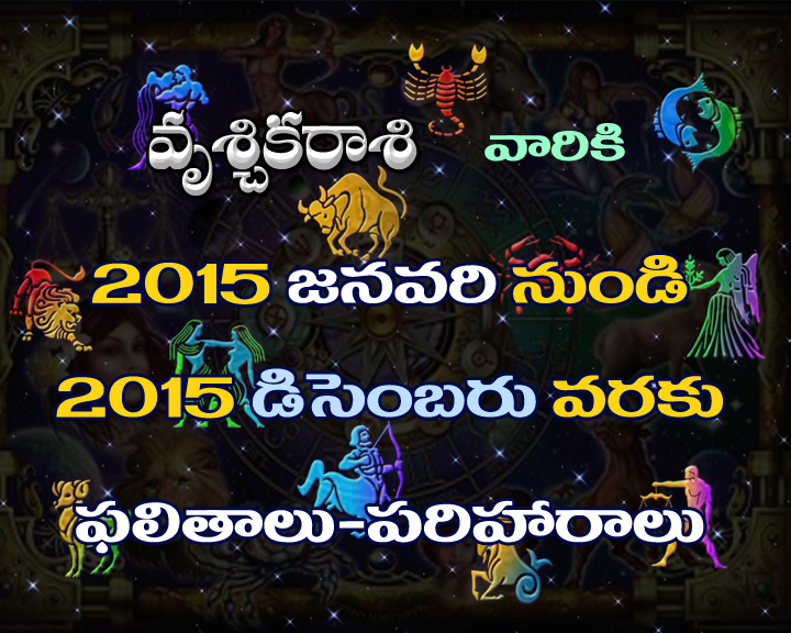 Rasi Phalalu 2015 In Telugu, Vruchika Rasi 2015, Vruchika Rashi, 2015 ...